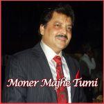 Premi O Premi Dekha Dile Tumi  - Moner Majhe Tumi