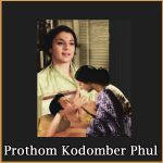 Deke Deke Chole Gecchhi - Prothom Kodomber Phul
