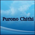 Keno - Purono Chithi