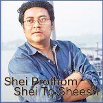 Shei Din Boshonto Bela - Shei Prothom Shei To Sheesh