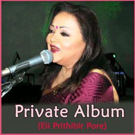 Eii Prithibir Pore - Unknown Album